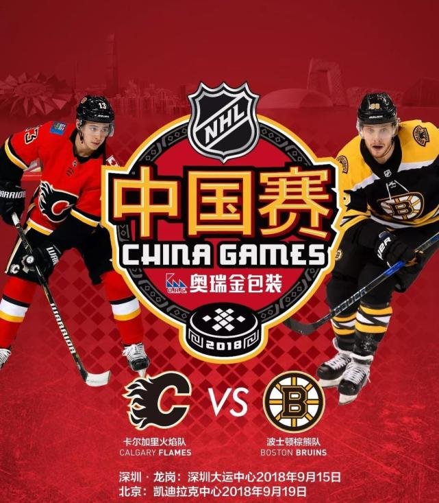 online retailer 777ad 6be83 NHL 2018 China jerseys race is about to start